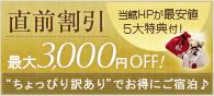 直前割引最大3000円OFF