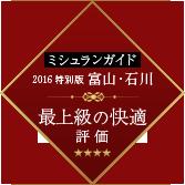 ミシュランガイド2016特別版富山石川|4つ星評価